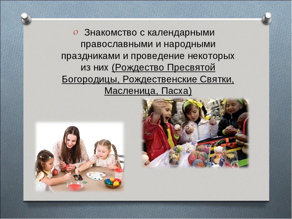 Презентация православные знакомства
