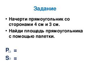 Задание Начерти прямоугольник со сторонами 4 см и 3 см. Найди площадь прямоуг