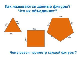 Как называются данные фигуры? Что их объединяет? 2см 2см 2см 2см 2см 2см 2см
