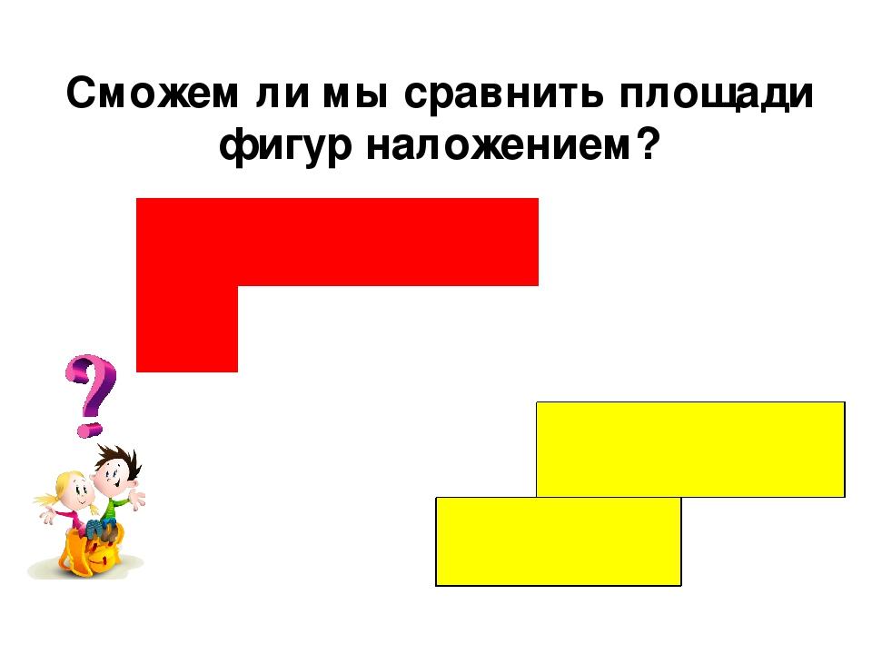 Сможем ли мы сравнить площади фигур наложением?