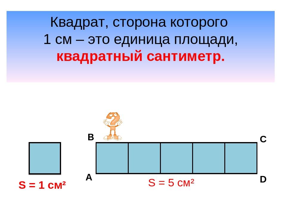 Квадрат, сторона которого 1 см – это единица площади, квадратный сантиметр. D...