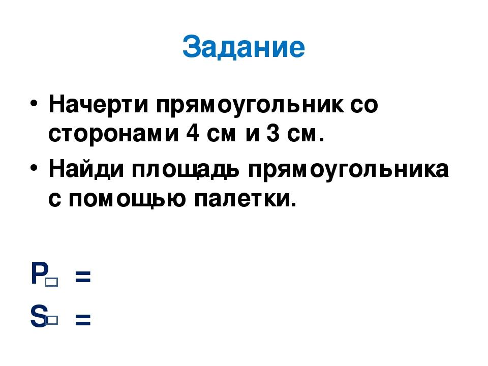 Задание Начерти прямоугольник со сторонами 4 см и 3 см. Найди площадь прямоуг...
