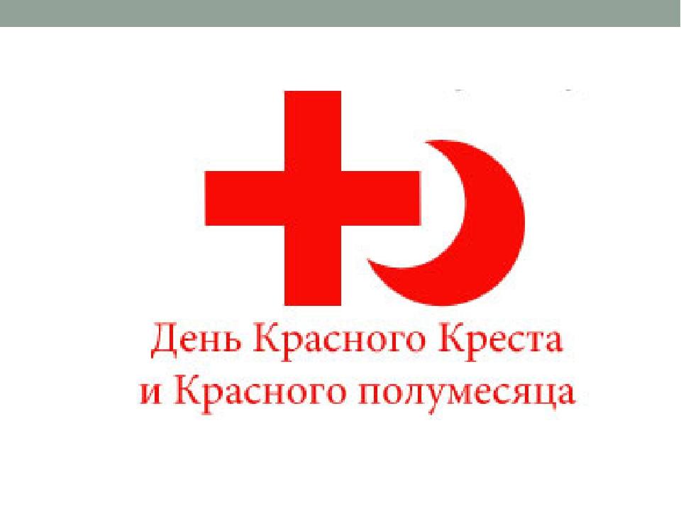 день красного креста картинки вступлю элиту буду