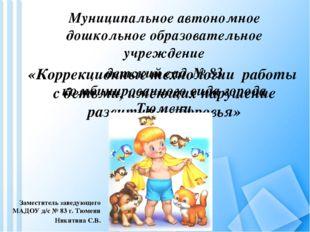«Коррекционные технологии работы с детьми, имеющих нарушение развития и здоро