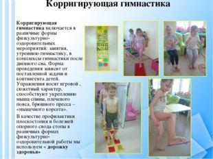 Корригирующая гимнастика Корригирующая гимнастика включается в различные форм