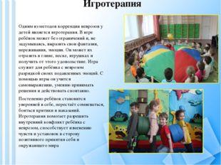 Игротерапия Одним из методов коррекции неврозов у детей является игротерапия.