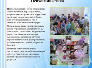 Психогимнастика Психогимнастика- курс специальных занятий (этюдов, игр, упра