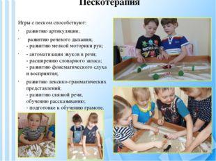 Пескотерапия Игры с песком способствуют: развитию артикуляции; развитию речев