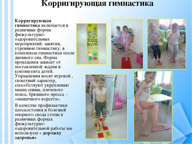 Корригирующая гимнастика Корригирующая гимнастика включается в различные форм...