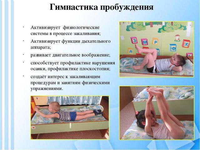 Гимнастика пробуждения Активизирует физиологические системы в процессе закали...