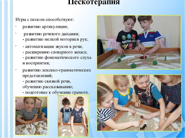 Пескотерапия Игры с песком способствуют: развитию артикуляции; развитию речев...
