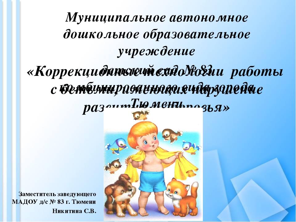 «Коррекционные технологии работы с детьми, имеющих нарушение развития и здоро...
