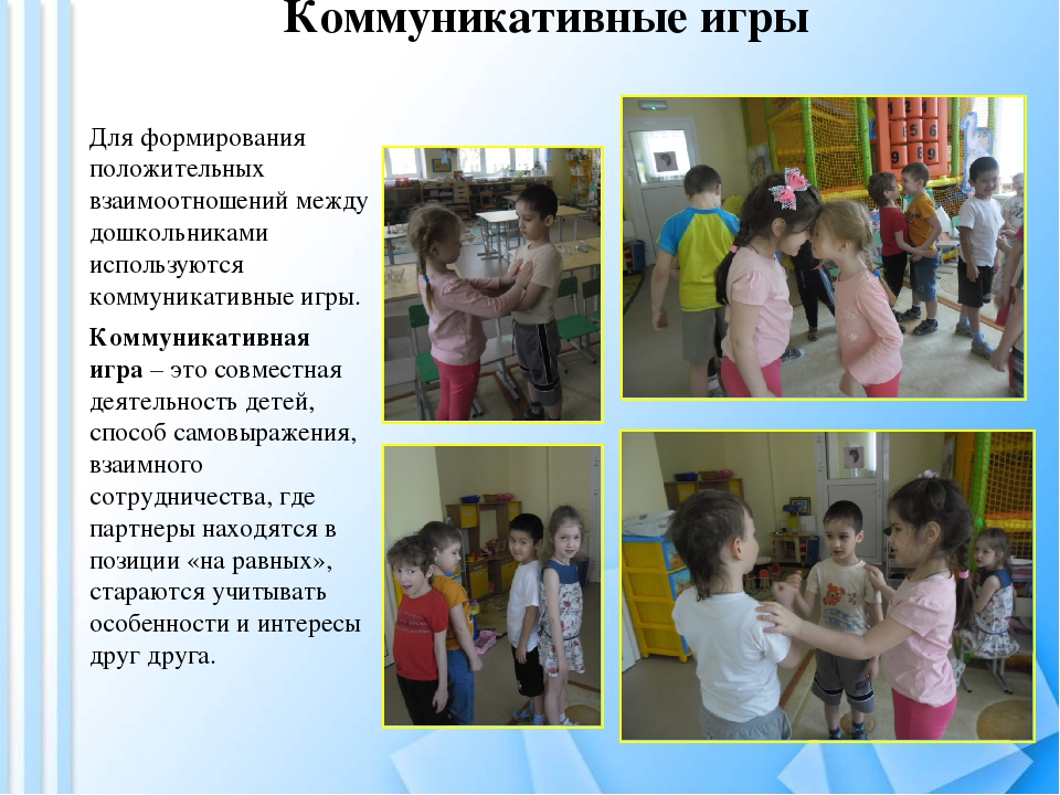 Коммуникативные игры Для формирования положительных взаимоотношений между дош...