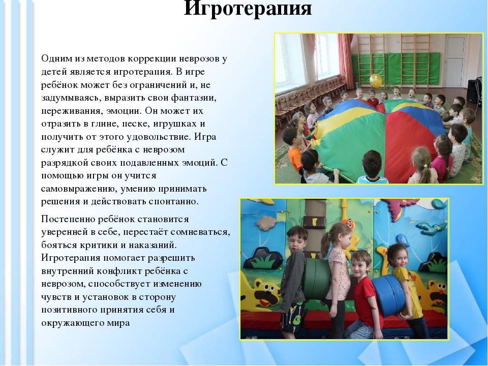 Игротерапия Одним из методов коррекции неврозов у детей является игротерапия....