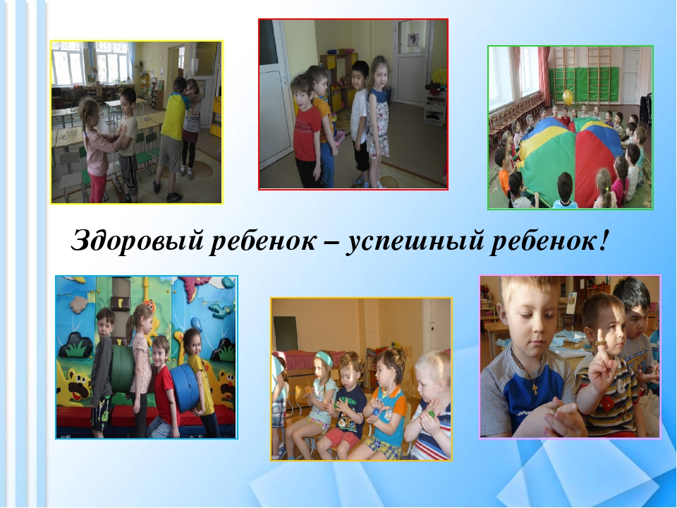 Здоровый ребенок – успешный ребенок!