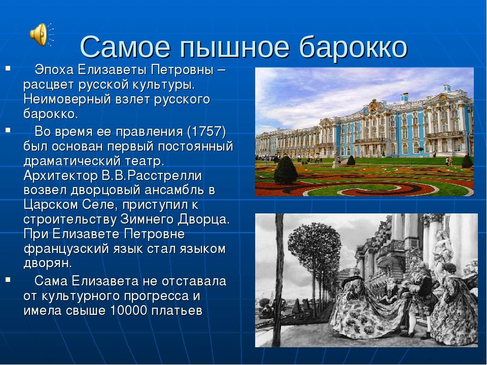 Елизавета барокко картинки