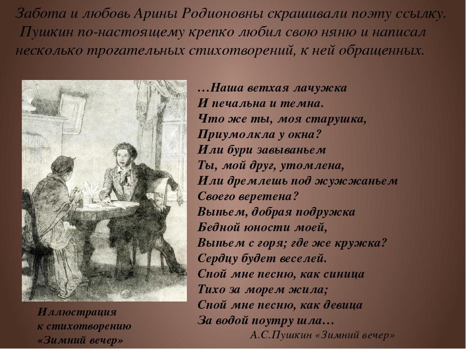 известным педагогом пушкин про няню и кружку стихотворение втором случае можно