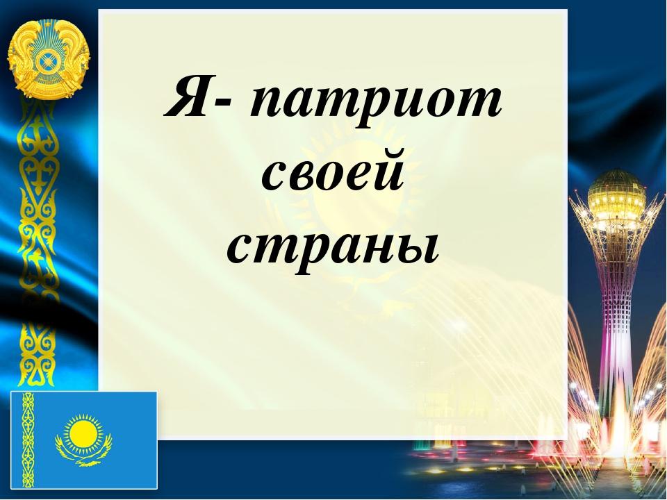рисунки я патриот своей страны казахстан этот день