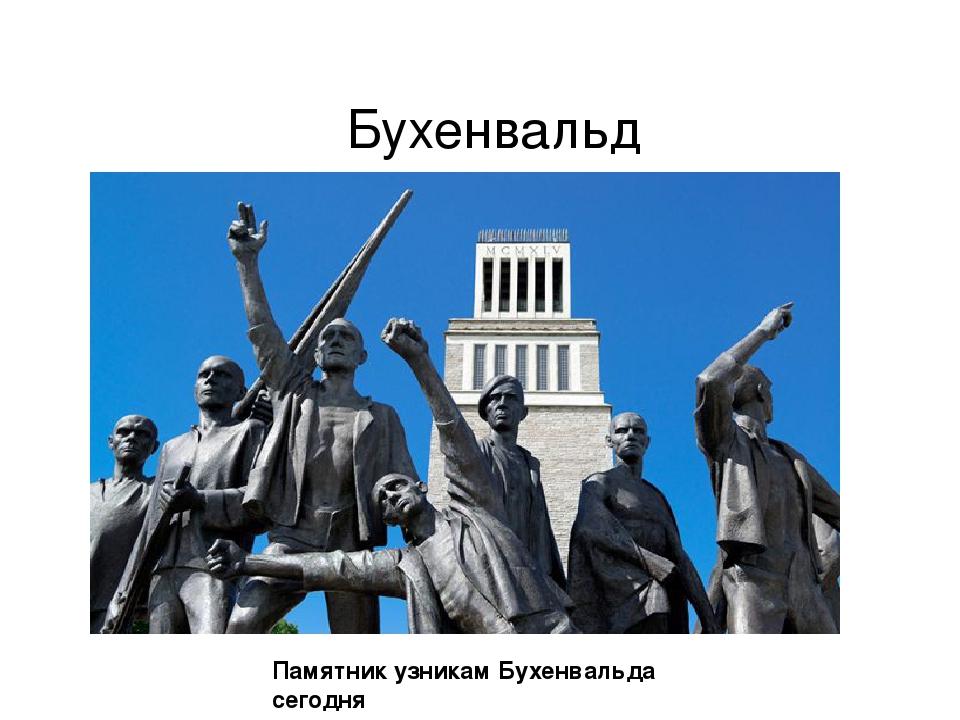 Бухенвальд Памятник узникам Бухенвальда сегодня
