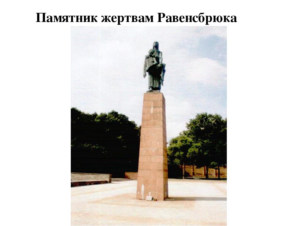 Памятник жертвам Равенсбрюка