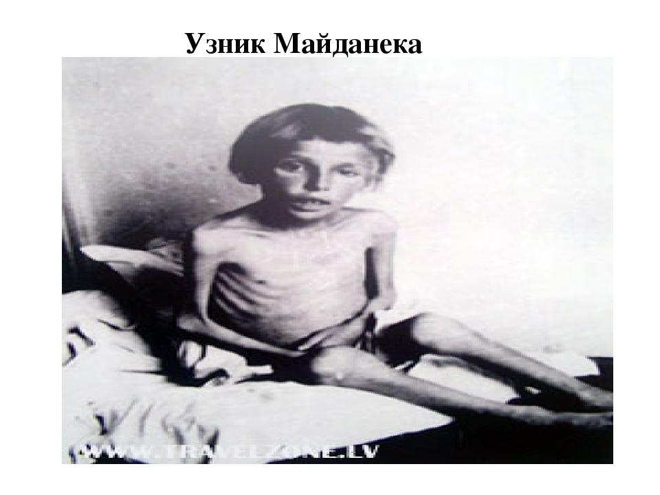 Узник Майданека