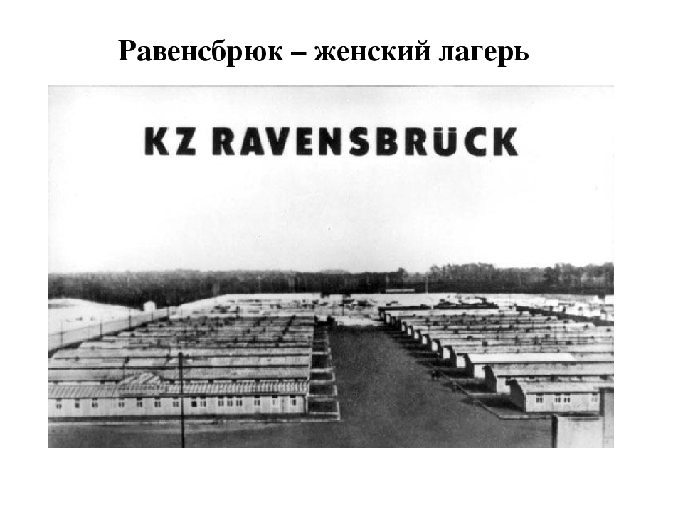 Равенсбрюк – женский лагерь