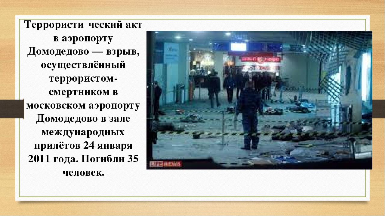 Дипломные работы тема терроризм