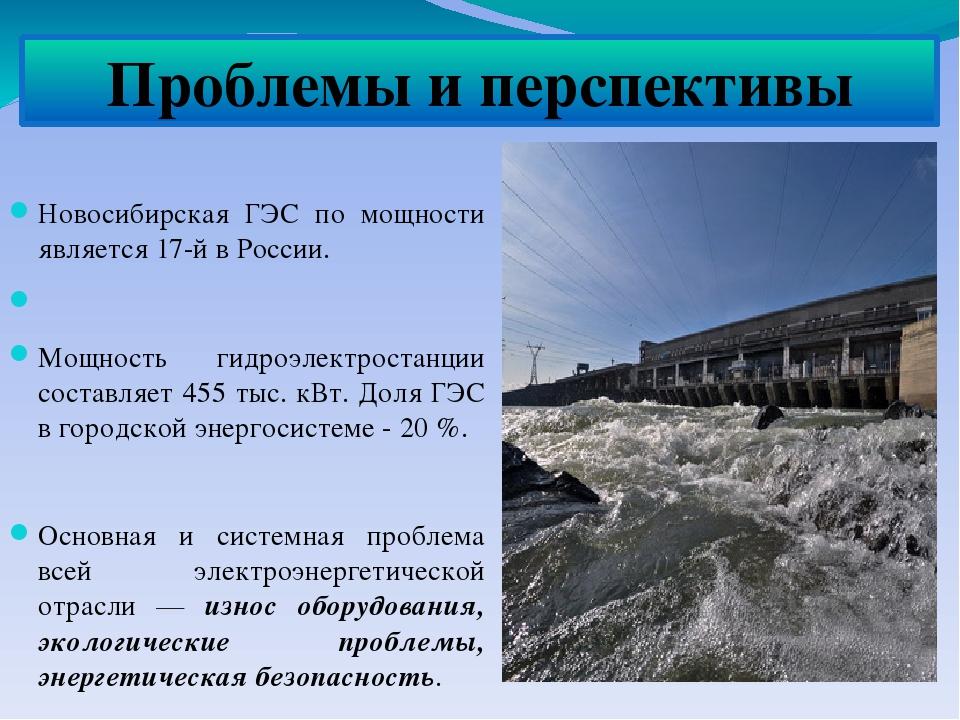 ЗАЩИТА ОКРУЖАЮЩЕЙ СРЕДЫ НА ГЭС ГРЭС ПРЕЗЕНТАЦИЯ СКАЧАТЬ БЕСПЛАТНО