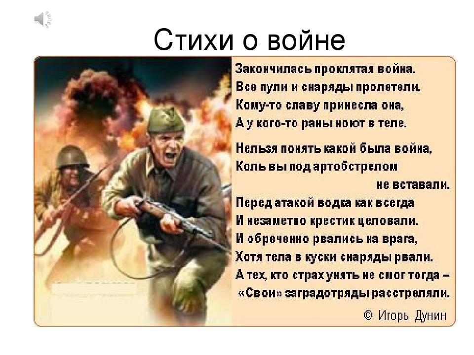 Стих про войну времен войны