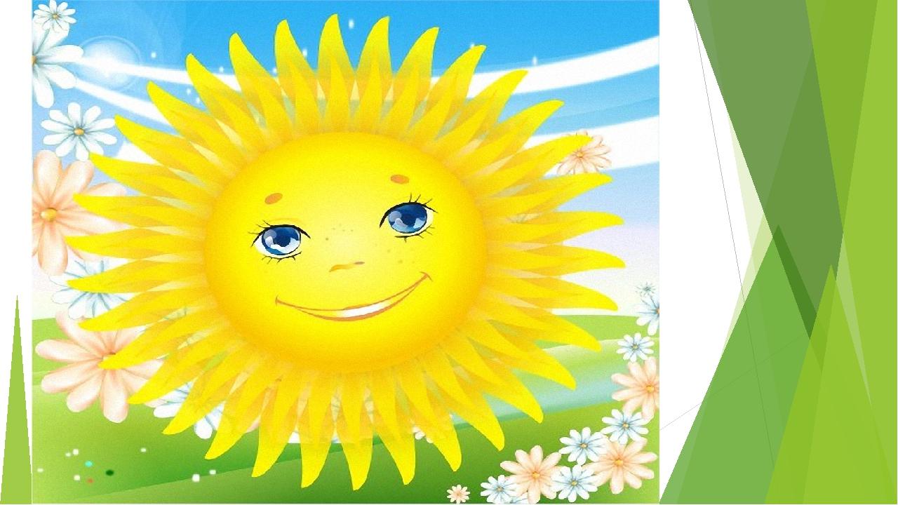 Картинки для психологического настроя про солнышко
