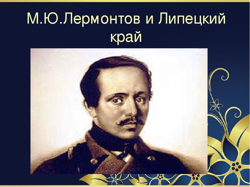 М.Ю.Лермонтов и Липецкий край