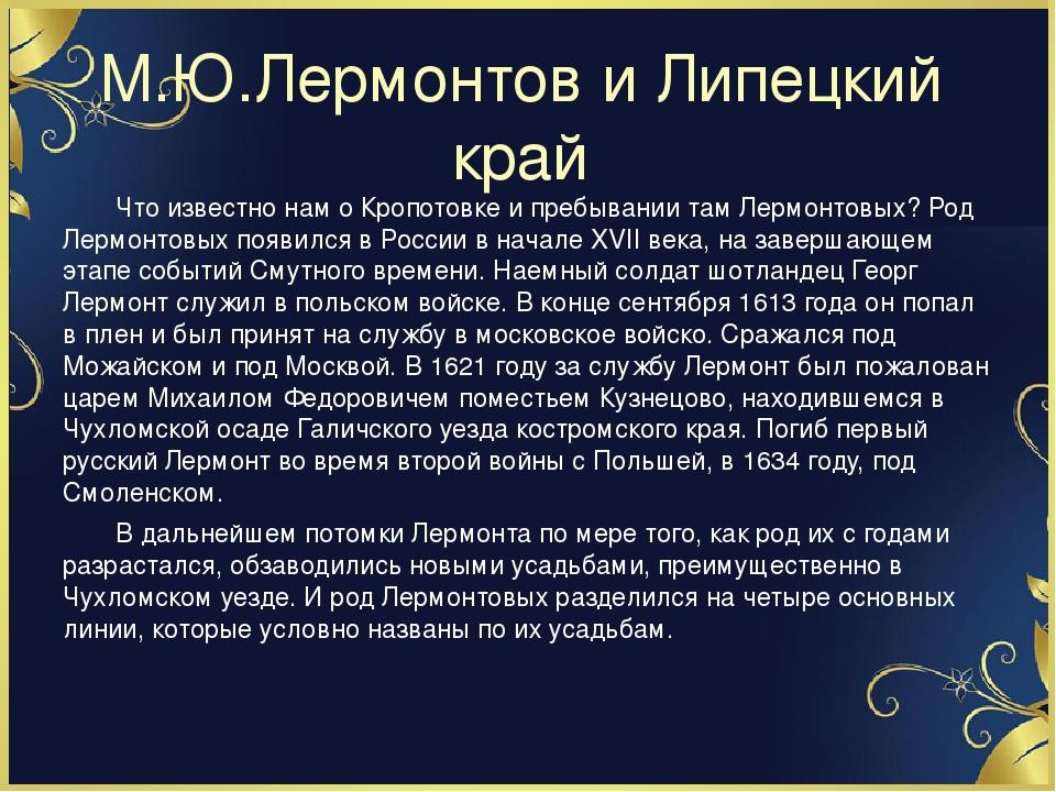 М.Ю.Лермонтов и Липецкий край Что известно нам о Кропотовке и пребывании там...