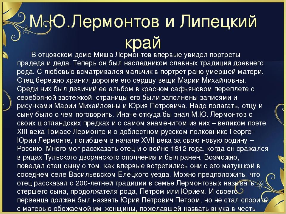 М.Ю.Лермонтов и Липецкий край В отцовском доме Миша Лермонтов впервые увидел...