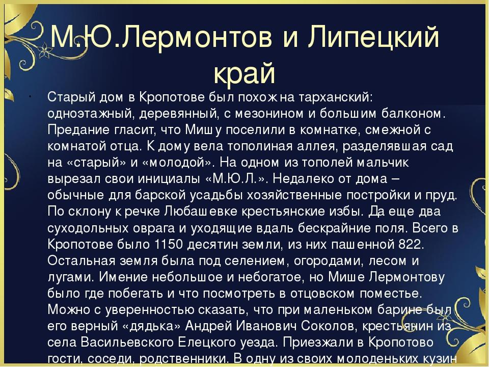 М.Ю.Лермонтов и Липецкий край Старый дом в Кропотове был похож на тарханский:...