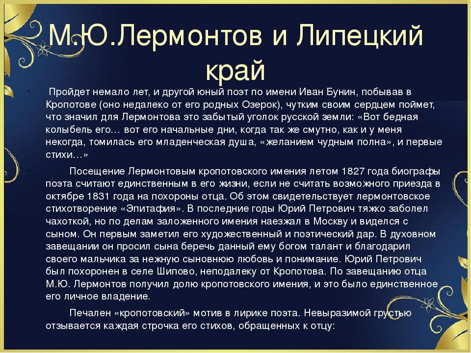 М.Ю.Лермонтов и Липецкий край Пройдет немало лет, и другой юный поэт по имени...