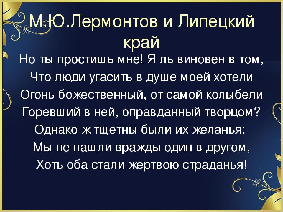 М.Ю.Лермонтов и Липецкий край Но ты простишь мне! Я ль виновен в том, Что люд...