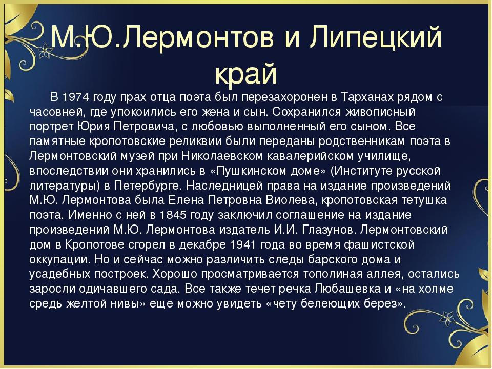 М.Ю.Лермонтов и Липецкий край В 1974 году прах отца поэта был перезахоронен в...