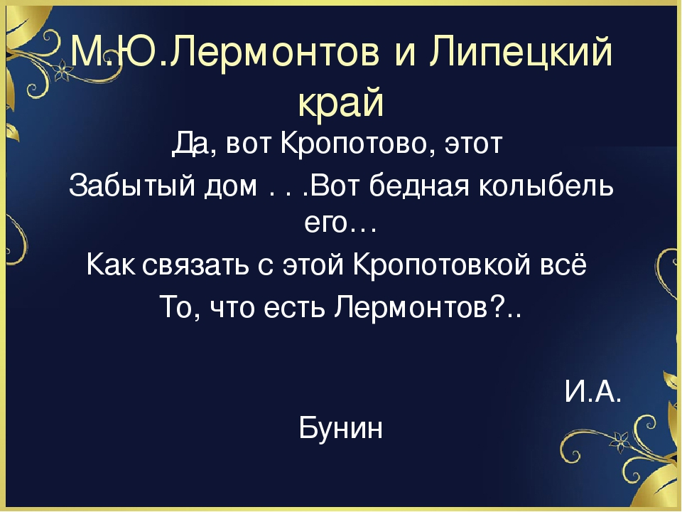 М.Ю.Лермонтов и Липецкий край Да, вот Кропотово, этот Забытый дом . . .Вот бе...
