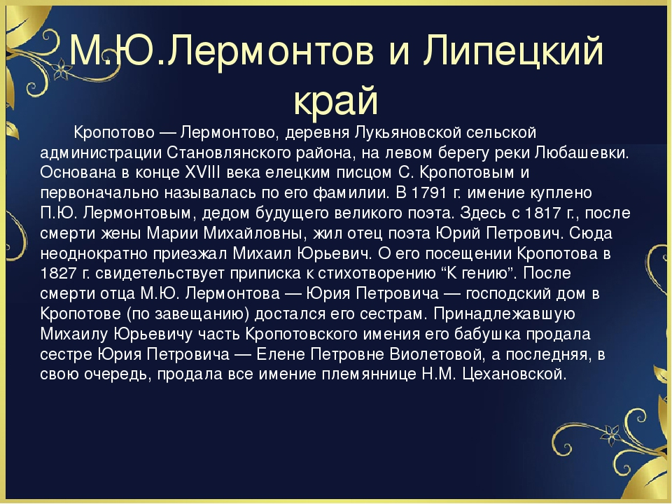 М.Ю.Лермонтов и Липецкий край Кропотово — Лермонтово, деревня Лукьяновской се...