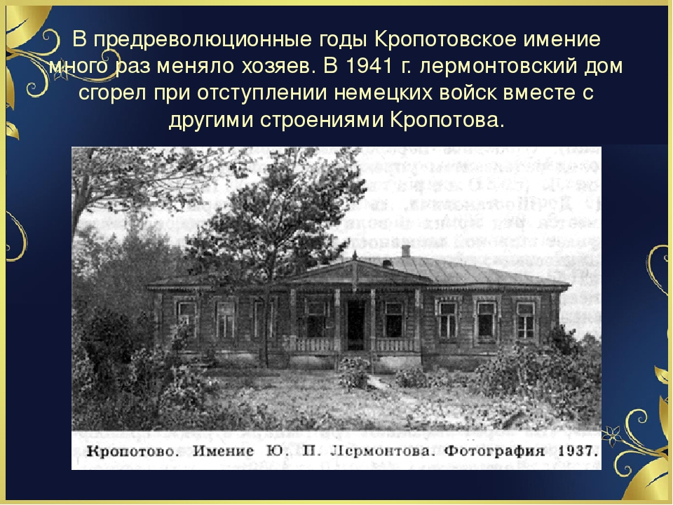 В предреволюционные годы Кропотовское имение много раз меняло хозяев. В 1941...