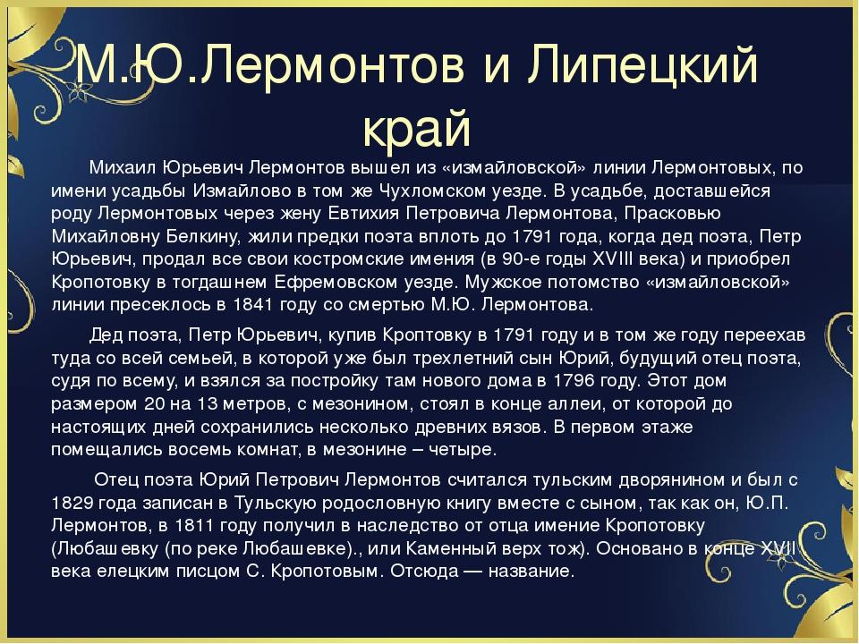 М.Ю.Лермонтов и Липецкий край Михаил Юрьевич Лермонтов вышел из «измайловской...