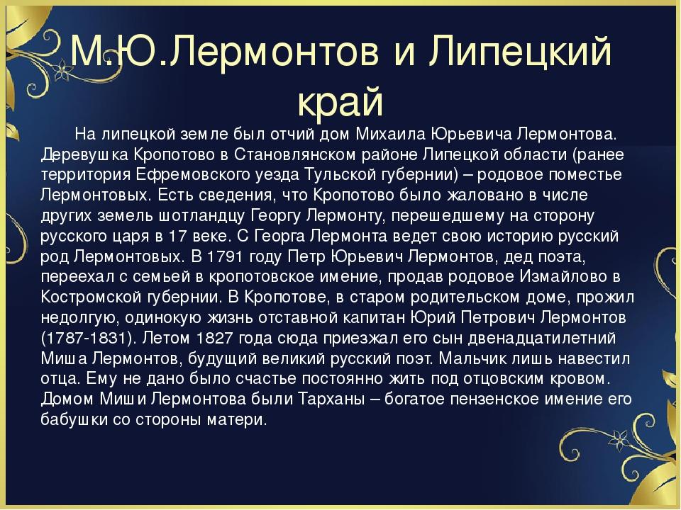 М.Ю.Лермонтов и Липецкий край На липецкой земле был отчий дом Михаила Юрьевич...
