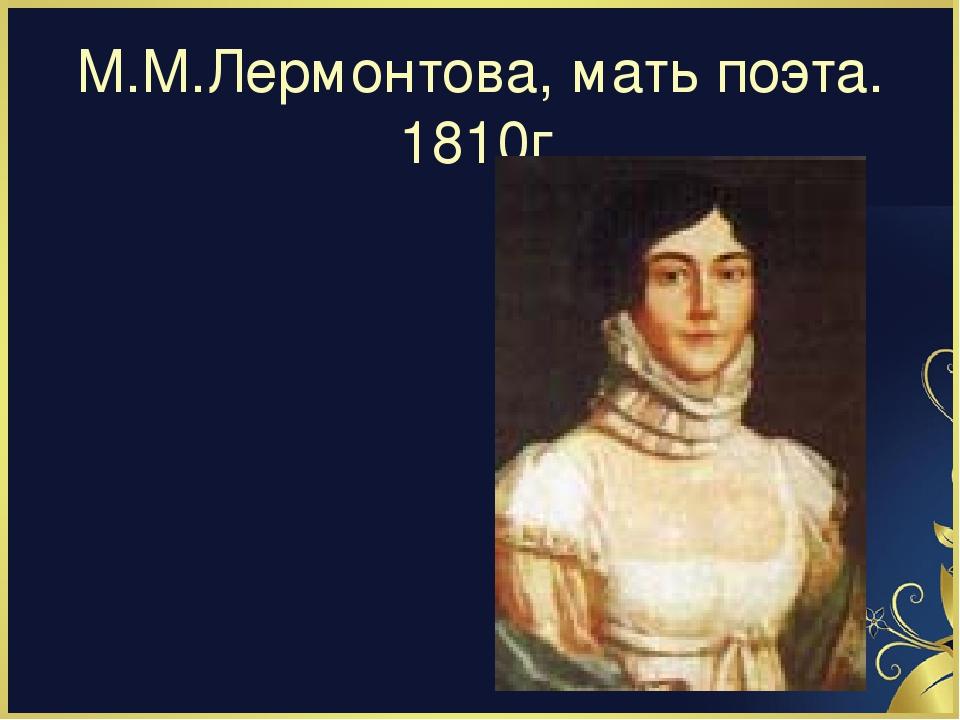 М.М.Лермонтова, мать поэта. 1810г.