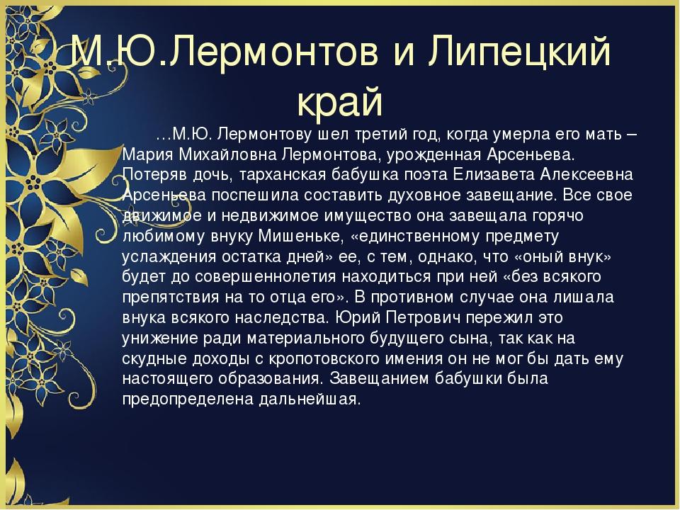 М.Ю.Лермонтов и Липецкий край …М.Ю. Лермонтову шел третий год, когда умерла е...