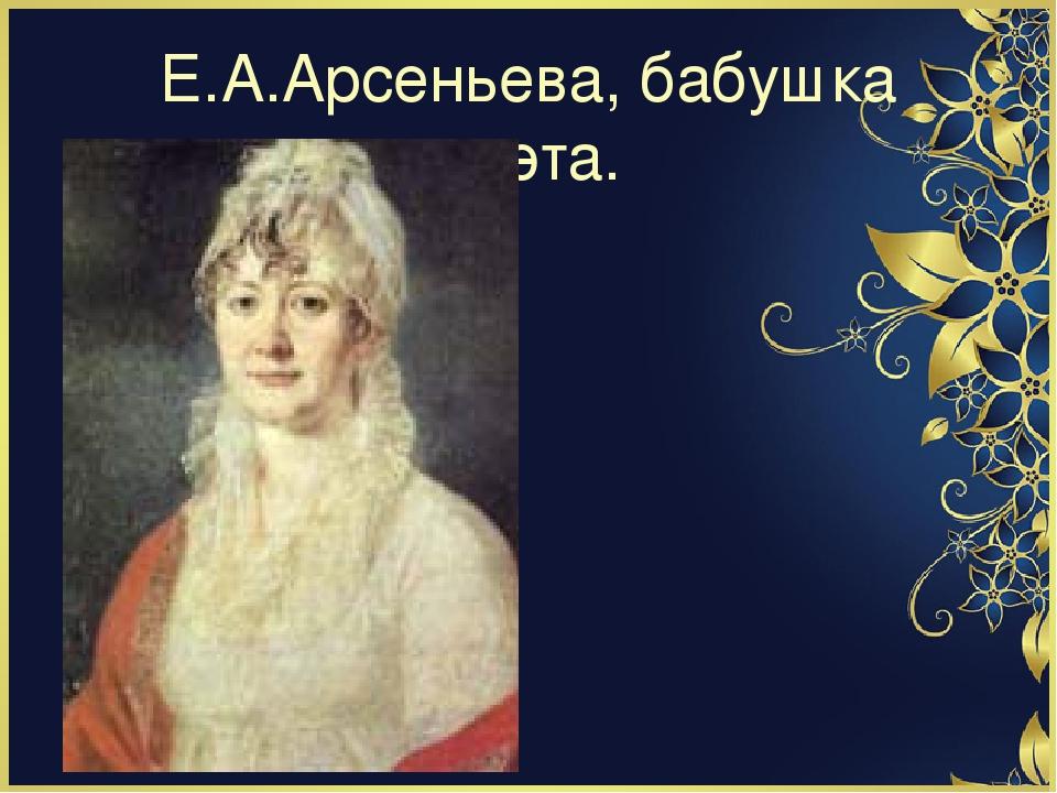 Е.А.Арсеньева, бабушка поэта.