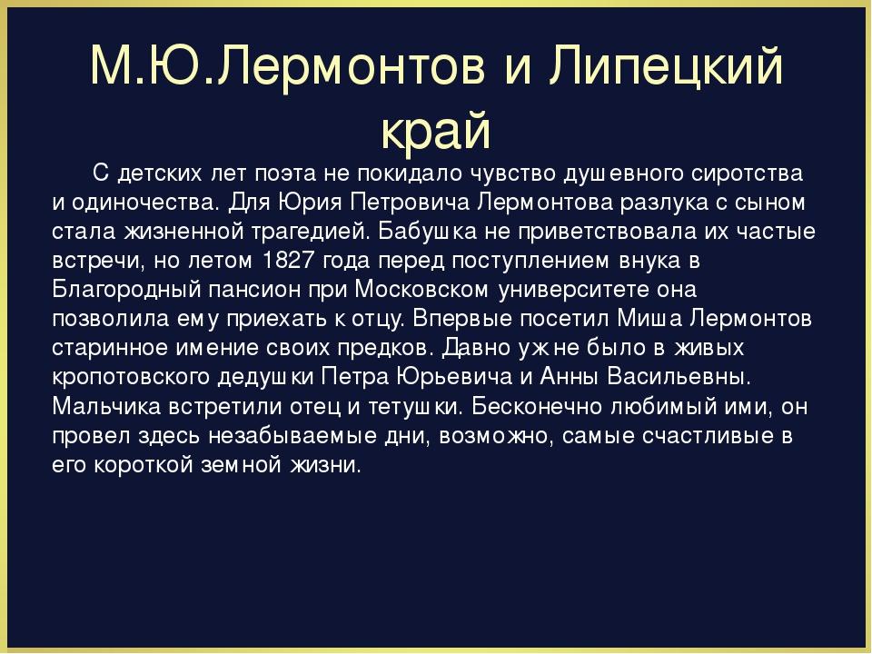 М.Ю.Лермонтов и Липецкий край С детских лет поэта не покидало чувство душевно...