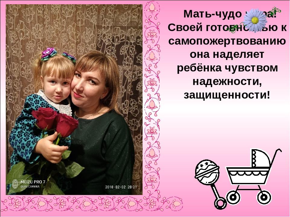 Мать-чудо мира! Своей готовностью к самопожертвованию она наделяет ребёнка ч...