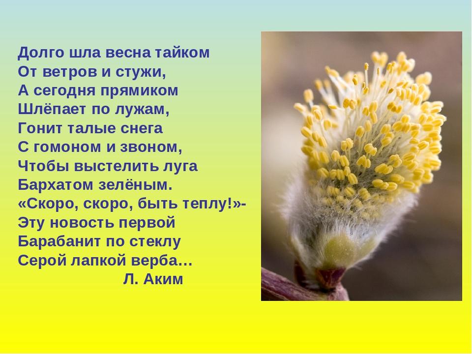 Стих о весне как хороша весна