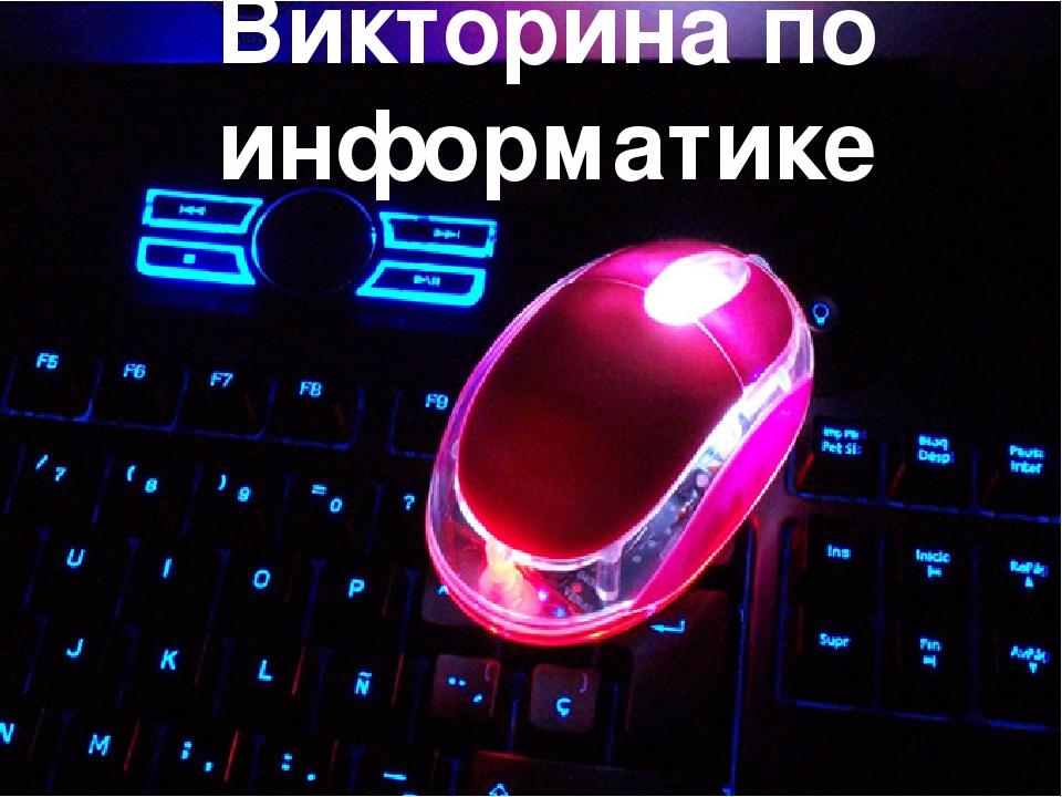 Викторина по информатике