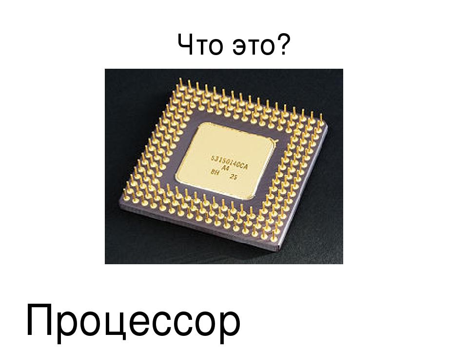Что это? Процессор